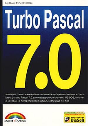 Pascal Самоучитель Скачать Fb2